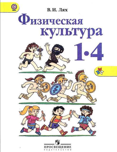 Учебник по физ ре