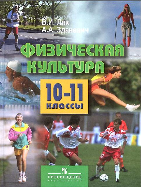 вопросы и ответы к олимпиаде по физической культуре